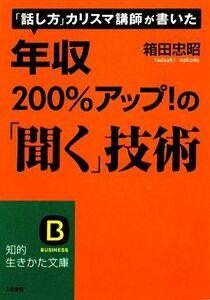 年収200%アップ!の「聞く」技術 知的生きかた文庫/箱田忠昭【著】