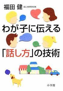わが子に伝える「話し方」の技術/福田健【著】