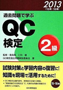 過去問題で学ぶQC検定2級(2013)/仁科健【監修】,QC検定過去問題解説委員会【著】