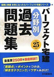 パーフェクト宅建分野別過去問題集(平成25年版)/住宅新報社【編】