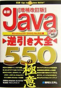 最新Java逆引き大全 550の極意 Windows XP/2000/Me対応
