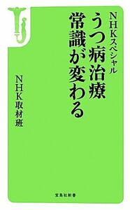 NHKスペシャル うつ病治療 常識が変わる 宝島社新書/NHK取材班【著】