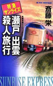 特急サンライズ 瀬戸出雲殺人旅行 ジョイ・ノベルス/斎藤栄【著】