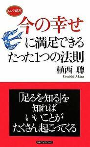 今の幸せに満足できるたった1つの法則 ロング新書/植西聰【著】