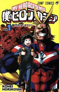 僕のヒーローアカデミア(Vol.1) ジャンプC/堀越耕平(著者)