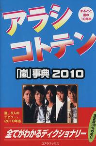 アラシコトテン 「嵐」事典2010/ハリケーンJR.【編】