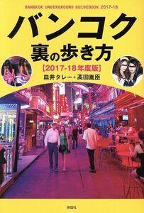 バンコク 裏の歩き方(2017年-18年度版)/皿井タレー(著者),高田胤臣(著者)