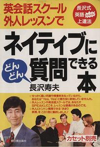英会話スクール外人レッスンでネイティブにどんどん質問できる本/長沢寿夫【著】