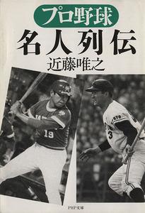プロ野球 名人列伝 PHP文庫/近藤唯介(著者)