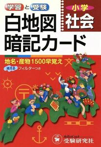 小学 社会 白地図暗記カード/総合学習指導研究会(著者)