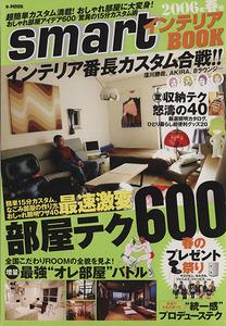 smartインテリアBOOK(2006年春号) e‐MOOK/宝島社