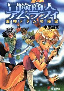 冒険商人アムラフィ(1) 海神ドラムの秘宝 電撃文庫46/中里融司(著者)