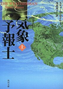 気象予報士(上) 角川文庫/スティーヴ・セイヤー(著者),浅羽莢子(訳者)