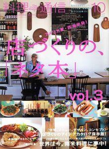 料理通信(2013年10月号) 月刊誌/角川春樹事務所