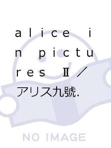 alice in pictures II/A9(アリス九號.)