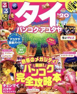 るるぶ タイちいサイズ('20) バンコク・アユタヤ るるぶ情報版/JTBパブリッシング