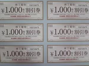 ハーバー研究所 HABA 株主優待券 10000円分 (1000円×10枚) 有効期限2022年6月30日