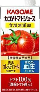 2) 1L×6本(新) カゴメ カゴメトマトジュース 食塩無添加 1L [機能性表示食品]×6本