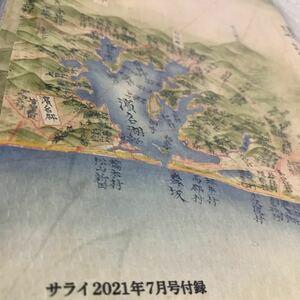 アウトドア サライ ふろく 伊能図レジャーシート 東海道・富士山周辺 大判