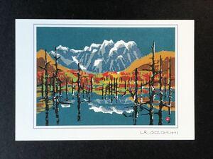 【畦地梅太郎のPostcard】 大正池