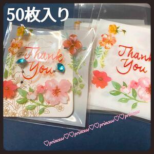 梱包OPP袋*50枚*【thankyouロゴ】ラッピング ピアス イヤリング アクセサリー ハンドメイド
