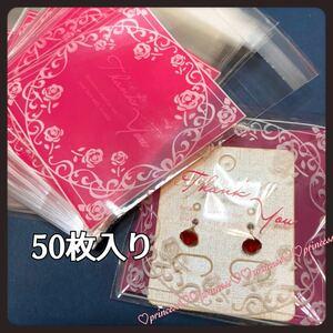 梱包OPP袋*50枚*【thankyou文字 薔薇 7×7+3cm】ラッピング ピアス イヤリング アクセサリー ハンドメイド