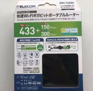 WiFiルーター ポータブル 433+300Mbps WRH-733GBK