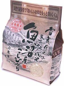 2kg 【精米】新潟県魚沼産 特別栽培米白米 雪蔵氷温熟成 こしひかり 2kg 令和元年産