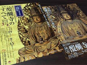 【国宝 醍醐寺のすべて -密教のほとけと聖教-】奈良国立博物館 平成26年 展覧会チラシ2種