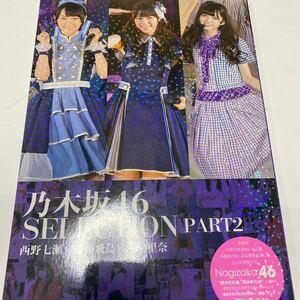 乃木坂46 SELECTION (PART2) 西野七瀬×齋藤飛鳥×生駒里奈/アイドル研究会 (編者)