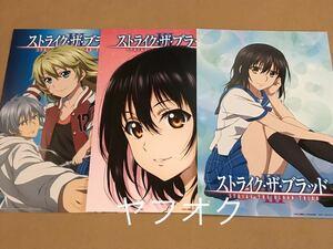 ストライク・ザ・ブラッド 姫柊雪菜 B5 ビジュアルカード 3種類