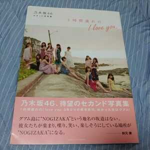 ♪送料無料 初版第一刷 乃木坂46セカンド写真集 「1時間遅れのI love you」  帯付き