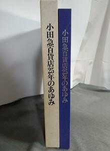 CD1 社史 小田急百貨店25年のあゆみ 1988年 送料込