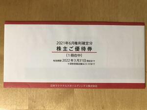 最新 マクドナルド 株主優待券 3/31期限 1冊 送料無料 未開封 即決
