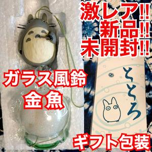 ガラス 風鈴 金魚 天然石 フィギュア トトロ【激レア・新品・未開封】(ギフト包装)Glass Wind Chime Totoro Studio Ghibli