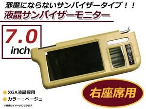 高画質 大画面 液晶 7インチ サンバイザーモニター 2系統 運転席側 ミラー付 バックモニター ベージュ 片側のみ DVD 地デジTV