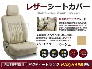ベージュ PVCレザー シートカバー アクティートラック HA8 HA9