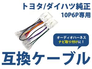 トヨタ ヴィッツ H17.2~H22.12 オーディオ ハーネス 10P/6P カーナビ接続 オーディオ接続 キット 配線 変換