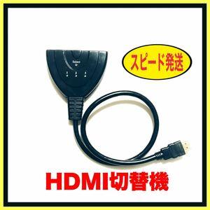 HDMI切替器 HDMI分配器/セレクター 3入力1出力 (メス→オス)