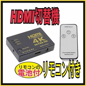 HDMI セレクター 4K 3D hdmi切替器 3ポート 3in1 リモコン付