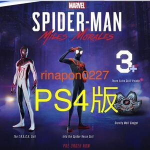 PS4 「 スパイダーマン 」特典 「 スーツ2種 & スキルアップ & グラビティウェル 」プロダクトコード / ソフトなし 特典 コード のみ