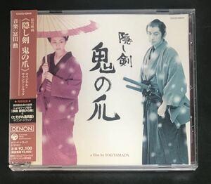 Soundtrack CD ★ [Hidden Kenken's Nail] Movie ★ Soundtrack Nagase Matsuko Matsuko (Director Yamada Oshiko)