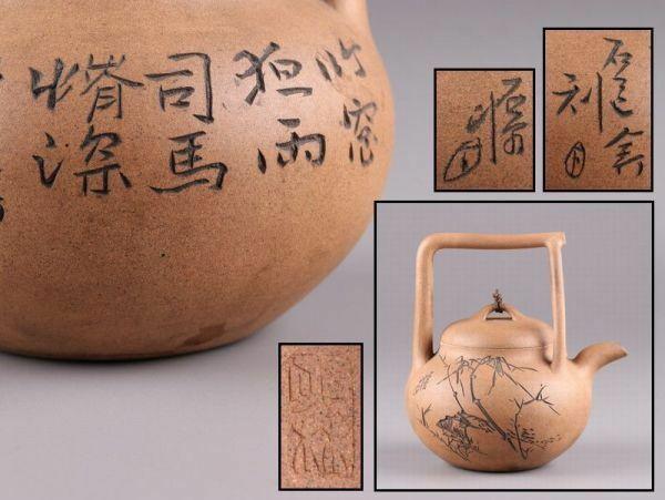 中国古玩 唐物 煎茶道具 白泥 段泥 茶壷 急須 在銘 古作 時代物 極上品 初だし品 a9962