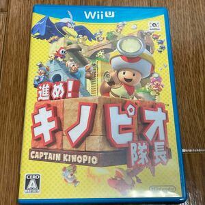WiiU キノピオ隊長