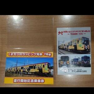 くまモンのラッピング電車3号車・運行開始記念乗車券