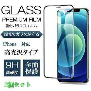 iPhone X/XS/11Pro 強化ガラスフィルム 硬度9H 2点セット