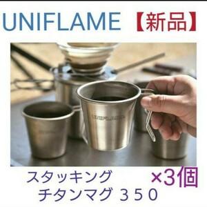 UNIFLAME(ユニフレーム) スタッキングマグ350 チタン 3個セット