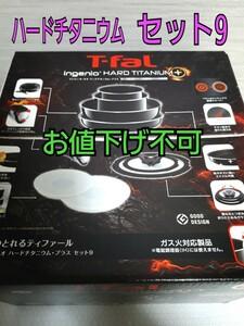 T-fal インジニオ ネオ ハードチタニウム プラス セット 9