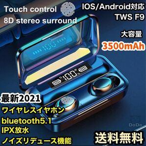 ワイヤレスイヤホンLED Bluetooth 5.1ノイズキャンセリング 高音質 大容量 完全ワイヤレスイヤホン 自動ペアリング