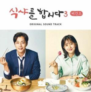 韓国ドラマ 「ゴハン行こうよ3」DVD版 5セット 全話収録